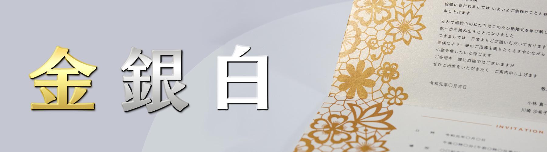 金・銀・白のオンデマンドイメージ