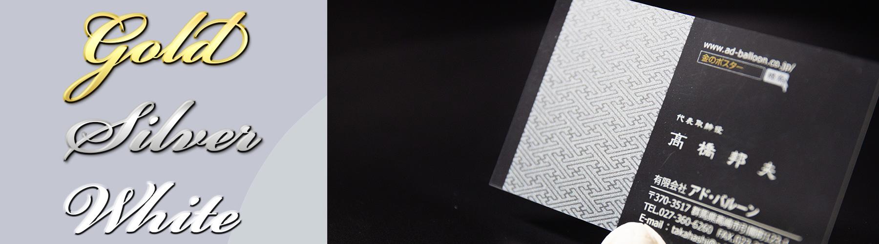 金・銀・白のオンデマンドイメージ2