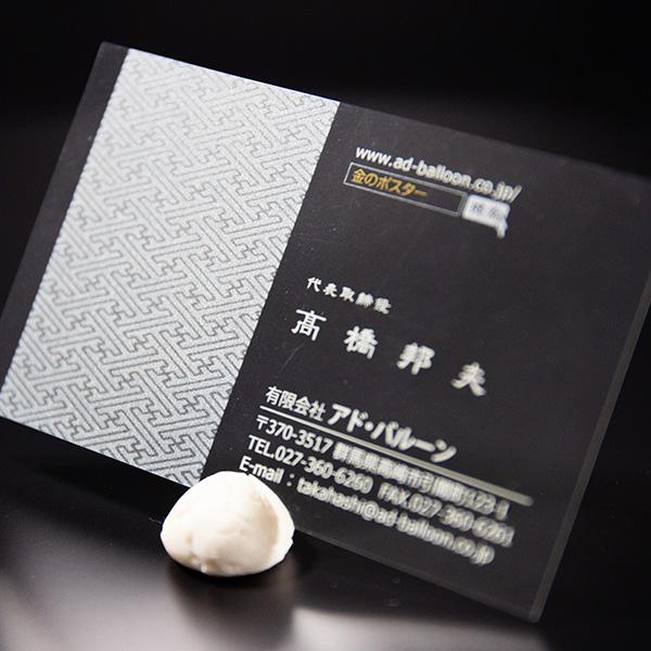 透明フィルム銀・白イメージ